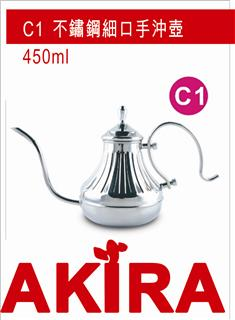 AKIRA C1 Stainless Steel Coffee Kettle  不鏽鋼細口手沖壺 (450ml)
