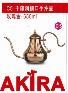 Akira C5 Rosette Gold Coffee Kettle 650ml C5 玫瑰金 手沖壺 細口壺