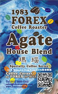 Forex 1983 - Agate House Blend 咖啡坊自家併配 - 瑪瑙