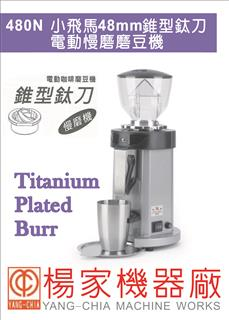 Feima 480N Conical Titanium Plated Burr Slow Grinder 小飛馬 480N 錐型鈦刀磨盤電動慢磨機